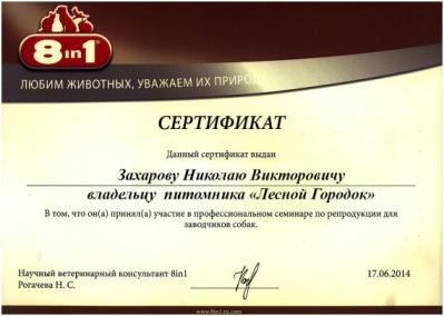 Seminar participant Certificate of reproduction for dog breeders